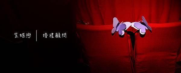 紫蝶戀-婚禮顧問