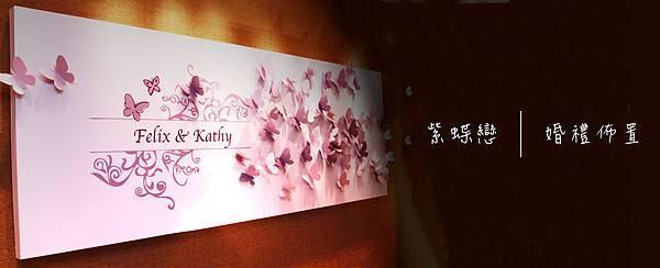 <婚禮佈置>紫蝶幽谷的美好與浪漫