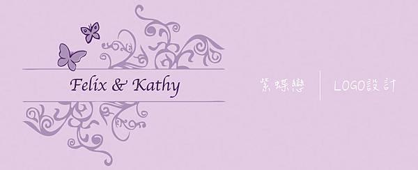 <LOGO>紫蝶幽谷的美好與浪漫