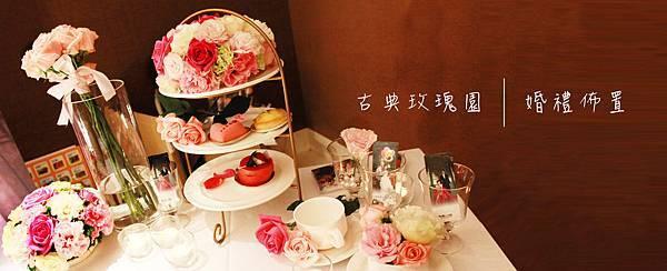 <婚禮佈置>古典玫瑰園的幸福午後