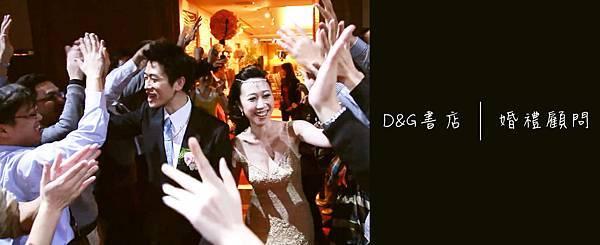 <婚禮顧問>D&G書店--133天的婚顧,1000000天的好朋友~