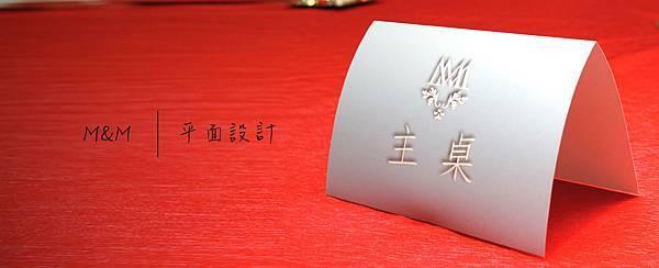 <平面設計>M&M英倫鄉村風