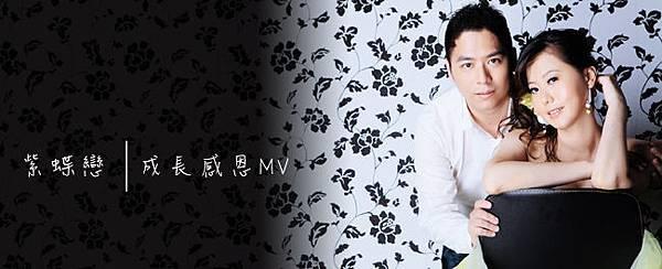 哈妮熊幸福工坊客製化成長感恩MV-紫蝶戀