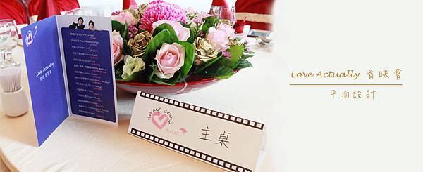 <平面設計>Love Actually 首映會