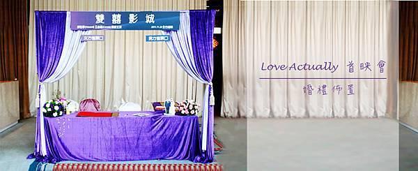 <婚禮佈置>Love Actually 首映會 - 奧斯卡等級的幸福佈置