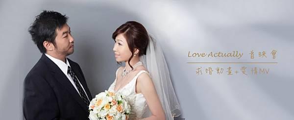 <求婚動畫+愛情MV> Love Actually