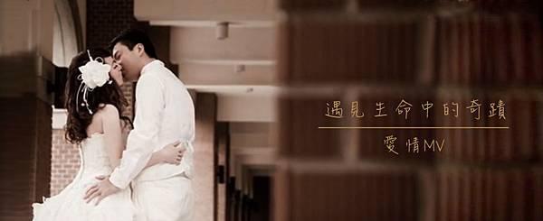 <愛情MV>浪漫愛情喜劇-遇見生命中的奇蹟