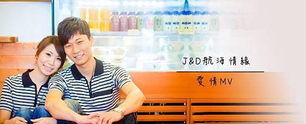 哈妮熊幸福工坊客製化愛情MV-Mos Love航海情緣