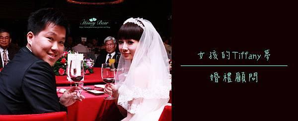 <婚禮顧問>女孩的Tiffany夢
