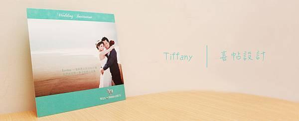<喜帖設計>女孩的Tiffany夢