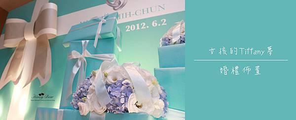 <婚禮佈置>Tiffany的璀璨愛情