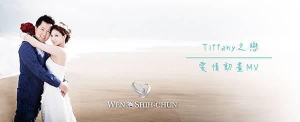哈妮熊幸福工坊~客製化愛情動畫MV-Tiffany之戀