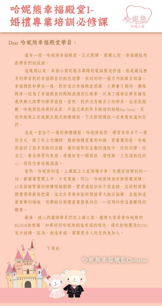 哈妮熊幸福殿堂I- 婚禮專業培訓必修課 歡迎你!