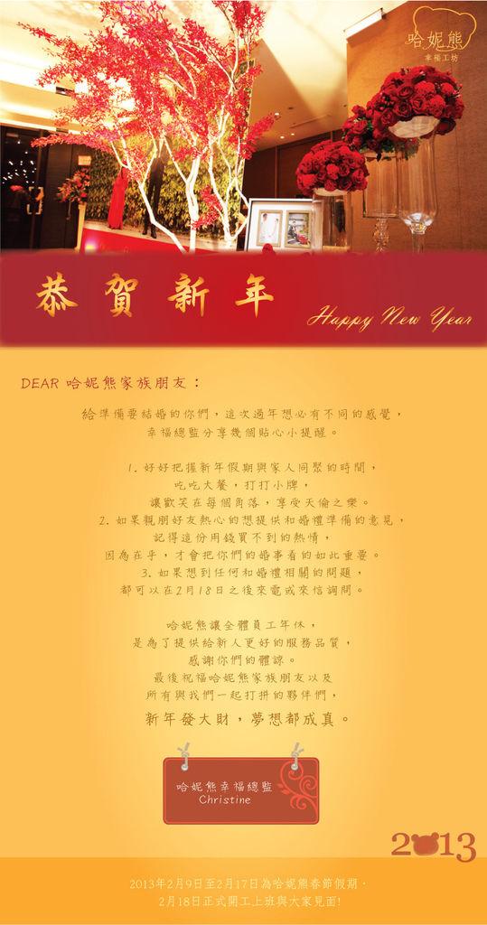 2013新年快樂
