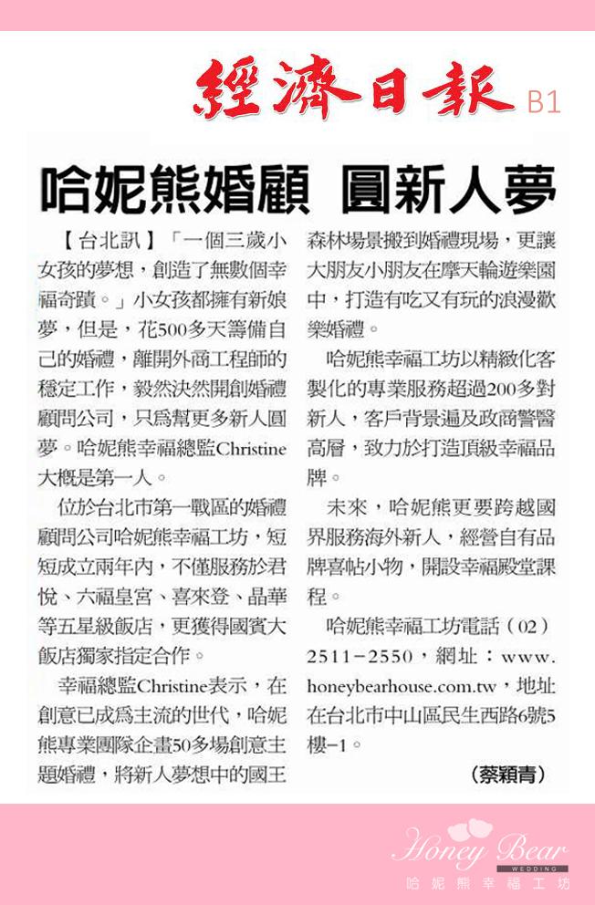 <媒體報導>經濟日報