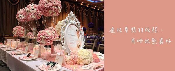 2013新娘物語春季博覽會