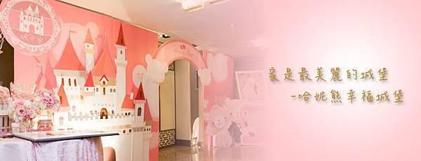20130309-哈妮熊