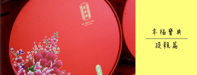 20130412-幸福寶典_提親篇