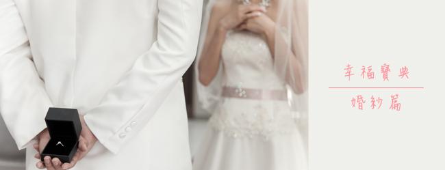 20130412-幸福寶典_婚紗篇