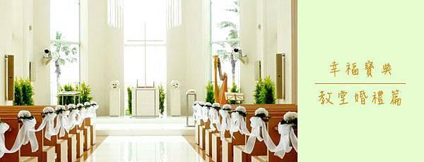 20130412-幸福寶典_教堂婚禮