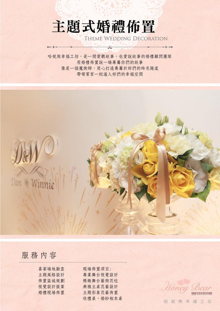 03-主題式婚禮佈置-01