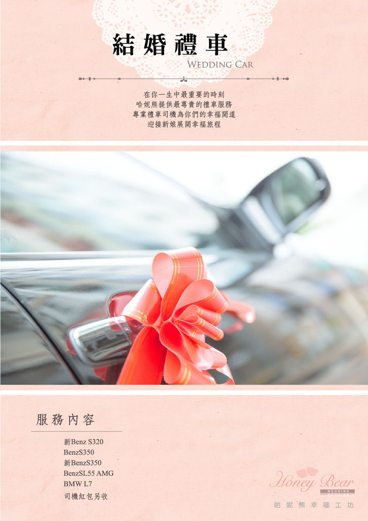 09-結婚禮車-01