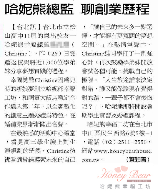經濟日報-哈妮熊總監創業歷程01
