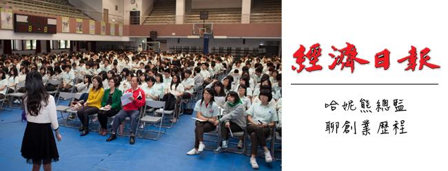 20130430-經濟日報