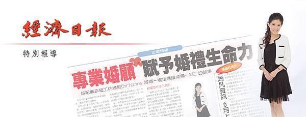 20130519-經濟日報02