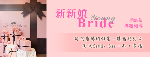 20130613-新新娘