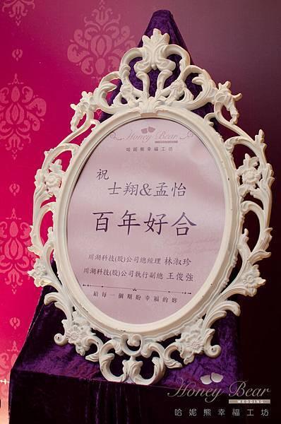 哈妮熊紫色宮廷風婚禮佈置-3184