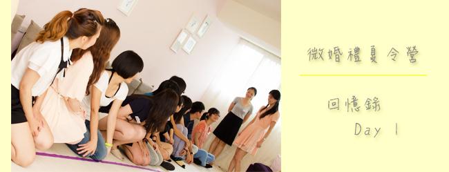 20130718-夏令營Day1