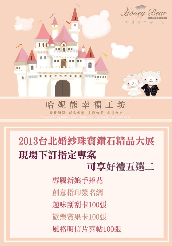 哈妮熊-婚紗展DM(FB)