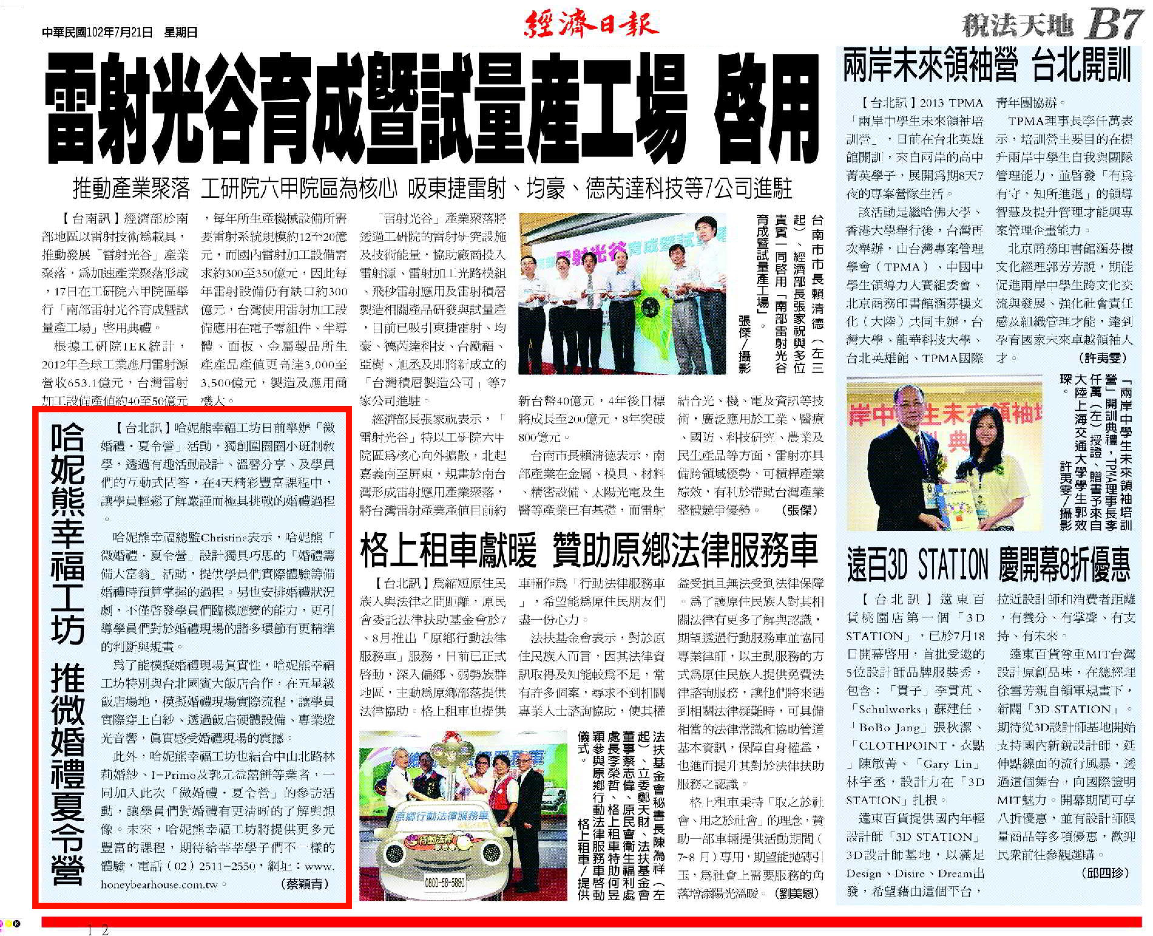 經濟日報報導-哈妮熊微婚禮夏令營
