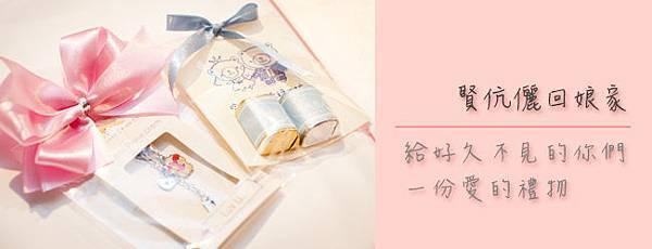 20130813-賢伉儷回娘家