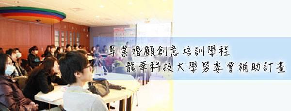 專業婚顧創意培訓學程 -龍華科技大學勞委會補助計畫