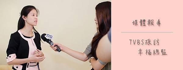 20130903-TVBS採訪哈妮熊幸福總監