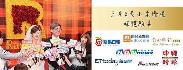 20140125-黃小柔媒體報導