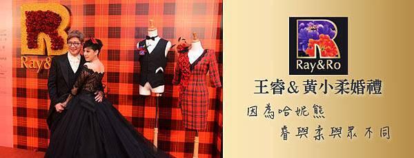 20140125-黃小柔婚禮