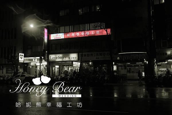 20140218_Honeybear