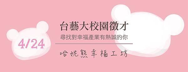 201403_校園徵才.jpg