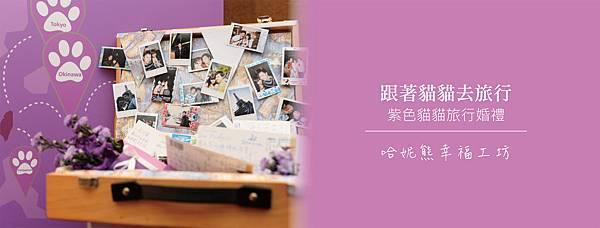BANNER_0518紫貓貓.jpg