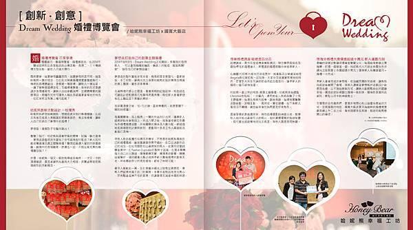 20140806_蘋果日報_國賓體驗日(框).jpg
