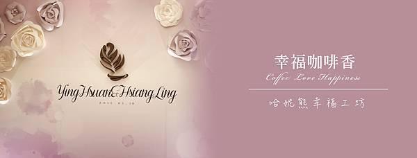 主題婚禮_ 幸福咖啡相