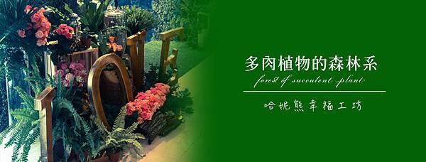 主題婚禮_ 多肉植物的森林系