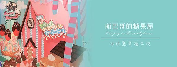 主題婚禮_萌巴哥的糖果屋