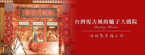 主題婚禮_台灣復古風的驢子大戲院