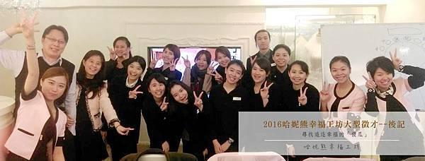 2016哈妮熊幸福工坊大型徵才--後記