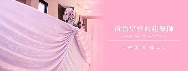粉色皇宮的建築師.jpg