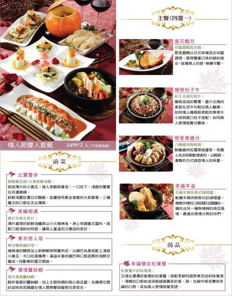 情人節套餐menu.jpg
